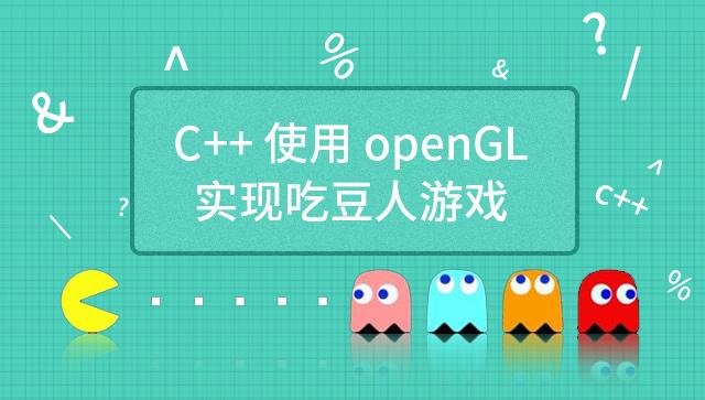 C++ 使用 openGL 实现吃豆人游戏